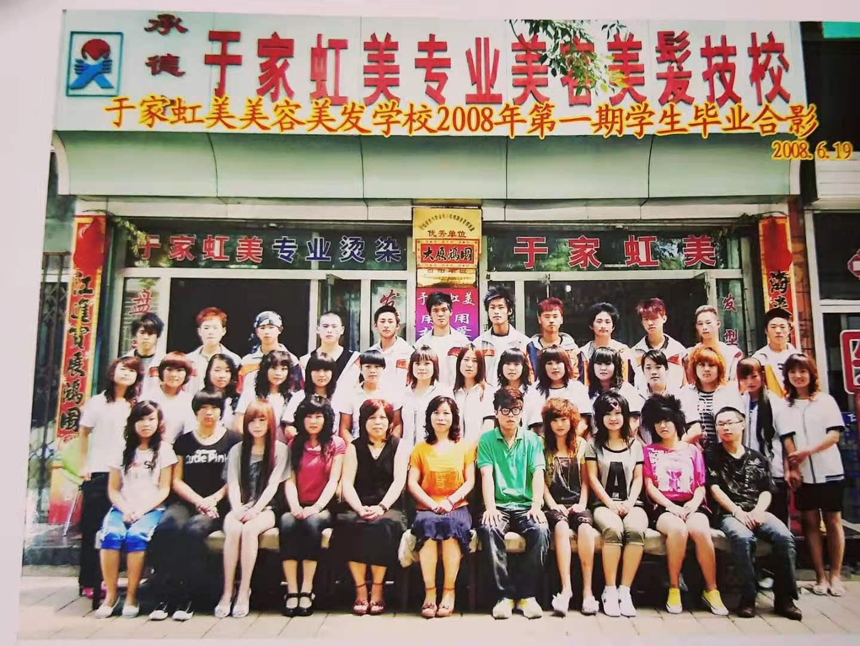 2008年第一期学生毕业合影